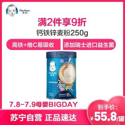 嘉寶Gerber嬰兒輔食鈣鐵鋅營養麥粉米糊1段250g(輔食添加初期6個月以上適用)