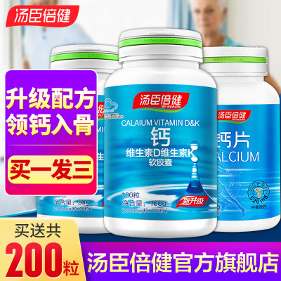 【200粒】湯臣倍健液體鈣維生素DK軟膠囊中老年成人孕婦礦物質補鈣片100粒+50粒*2