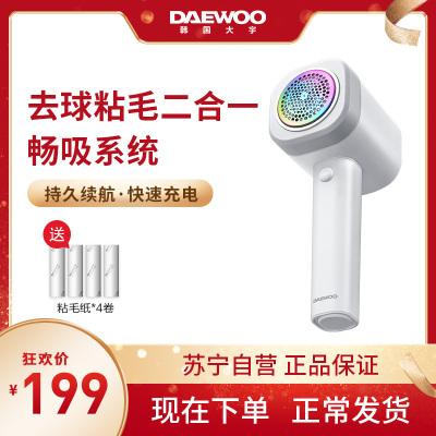 大宇(DAEWOO)多功能毛球修剪器 家用毛衣服除球去毛器粘毛器 大衣毛呢除毛器