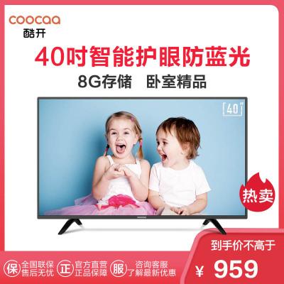 創維 酷開(coocaa)智能電視 40K5C 40英寸 護眼防藍光 25核處理器 8G大存儲HDR 人工智能