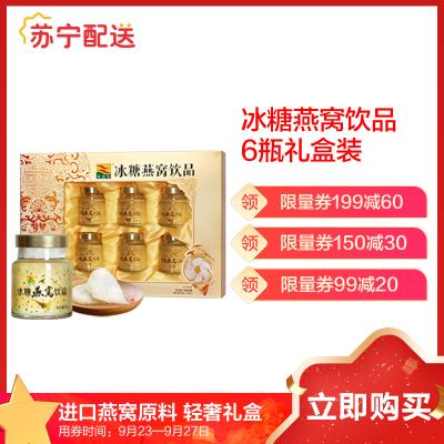 康富來 即食冰糖燕窩禮盒裝 70ml*6瓶 傳統滋補 營養健康 女人孕婦營養滋補品
