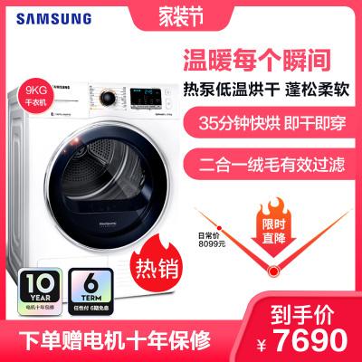 三星(SAMSUNG)DV90M5200QW/SC 9kg公斤熱泵干衣機 烘干機 變頻電機 節能靜音 家用大容量 白色