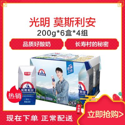 光明 莫斯利安 酸奶 常温酸牛奶 原味酸奶 200g*6盒*4组(量贩装)