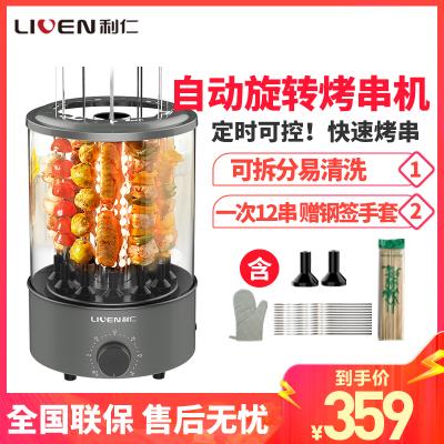 利仁(Liven)KL-J121燒烤爐電燒烤爐自動旋轉室內小型無煙燒烤羊肉烤串機家用電烤爐烤肉鍋