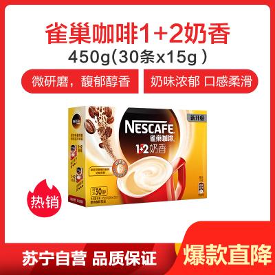 雀巢(Nestle)咖啡 速溶 1+2 奶香 微研磨 冲调饮品 30条450g