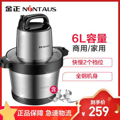 金正(NiNTAUS)攪肉機 家用電動絞肉機 多功能碎肉機 攪拌機 攪肉機 JZR-G608