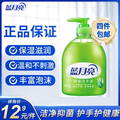 藍月亮蘆薈抑菌洗手液500g
