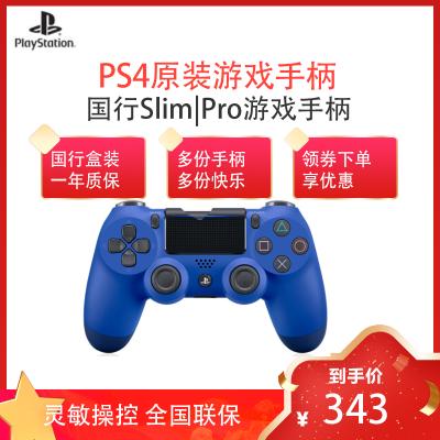 索尼(SONY)PlayStation 4 PS4原裝游戲手柄 無線手柄(海浪藍色)
