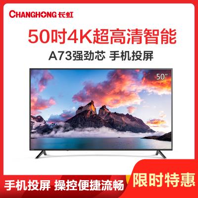 长虹(CHANGHONG)50D5S 50英寸智能4K超高清HDR轻薄平板LED液晶电视机(黑色)