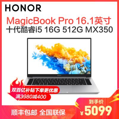 【新品首發】華為(HUAWEI)榮耀MagicBook Pro 2020 十代酷睿i5 16G 512G MX350 2G 16.1英寸 輕薄本窄邊框 商務娛樂 筆記本電腦