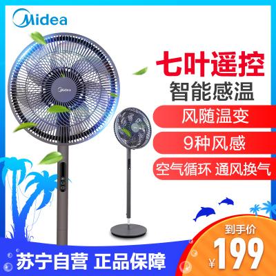 美的(Midea)電風扇SAD35EZ 遙控版落地扇 七片風葉 九種風感 智能感溫 9H定時預約 低噪節能 辦公室電風扇