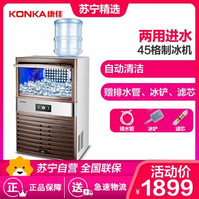 康佳(KONKA)KB-S6制冰機商用預約定時大型方塊冰全自動額定495W 10-20分鐘出冰45格/次儲冰20kg兩用