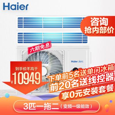 海爾(Haier)3匹中央空調變頻一拖二客廳一拖多風管機 1級能效 RFC72DXSAVA(G)