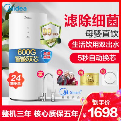 美的(Midea)凈水器家用直飲600加侖智能雙芯無桶大通量花生凈水器家用自營廚下式直飲機 MRC1882A-600G