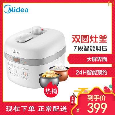 美的(Midea)电压力锅智能压力烹饪机 精控火候滑动开盖MY-YL50Easy505