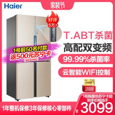 海爾(Haier)BCD-458WDVMU1 458升十字門對開門多門變頻冰箱 風冷無霜 干濕分儲 智能殺菌 家用電冰箱