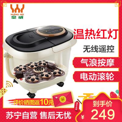 皇威(HUANG WEI) 足浴盆 H_6009B豪华款 太极滚轮 变频按摩 红光按摩 智能养生足浴盆