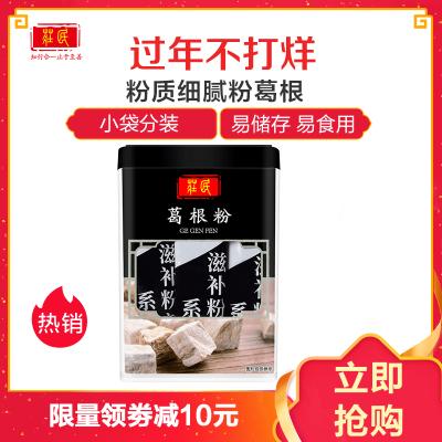 庄民(zhuangmin)葛根粉120g/罐葛根片冲饮谷物杂粮代餐粉 葛根木瓜魔芋搭配伴侣 独立小包装8g*15冲泡方便