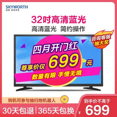創維(SKYWORTH)32X3 32英寸 窄邊藍光高清 液晶LED平板電視機 環保節能 臥室專用