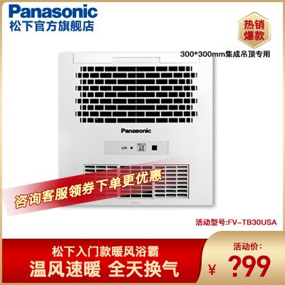松下Panasonic多功能風暖浴霸FV-TB30USA浴霸300×300MM集成吊頂多功能組合電器換氣暖風模塊