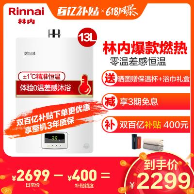 林内(Rinnai) 13升燃气热水器 RUS-13QS04(JSQ26-S04) 零温差感恒温 天然气 防冻强排式