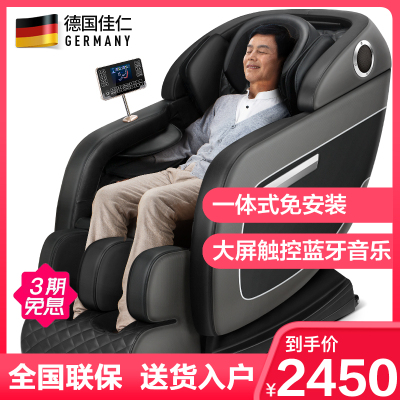 德國佳仁(JARE)按摩椅家用太空艙零重力全身按摩椅電動按摩沙發 黑色+大屏液晶觸控+足底滾輪刮痧+臀部推拿