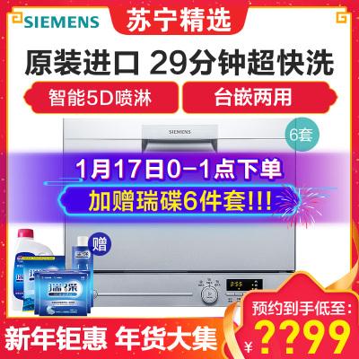 西门子(SIEMENS)洗碗机SK23E810TI立嵌两用 6套(A版)*冷凝烘干 高温消毒 自动洗碗器