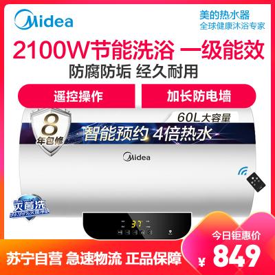美的(Midea) 60升 电热水器 家用 F6021-T1(Y) 2100W加热 一级节能 4倍热水 遥控预约洗浴