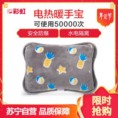 彩虹(RAINBOW)电热暖手宝 水电隔离暖水袋电热水袋暖宝宝充电安全防爆暖身绒布电暖宝320-BL