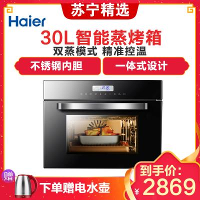 海尔(Haier)嵌入式蒸箱ST450-30G 30L大容量蒸烤箱一体机 精准控温智能记忆 触控式 不锈钢内胆 钢化玻璃