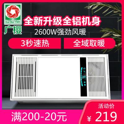 廣櫻浴霸風暖集成吊頂嵌入式衛生間浴霸燈五合一多功能遙控LED照明換氣浴室暖風機取暖器2600瓦暖風模塊300x600