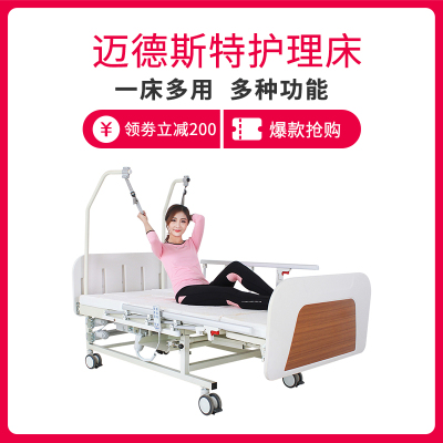 迈德斯特(MAIDESITE)护理床 智尚舒适款 家用老人病人护理床家用老人多功能翻身医用医疗病床 (手电两用)