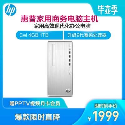 惠普(HP)TP01-010ccn 高性能娛樂家用商務高效辦公臺式電腦主機 9代賽揚 纖薄機身 (Cel 4GB 1TB )