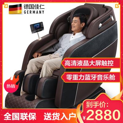 德国佳仁(JARE)S5按摩椅全身家用零重力太空舱智能大屏蓝牙音乐按摩沙发 液晶触控+臀部推拿+足底3D滚轮+腰背香薰