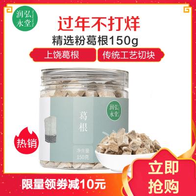 润弘永堂(runhongyongtang) 葛根150g/罐 葛根块 可做葛根茶 葛根魔芋粉