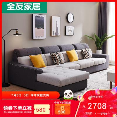【品牌抢】全友家居 简约现代布艺沙发小户型客厅家具转角沙发组合102251