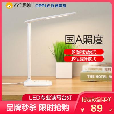 歐普照明OPPLE 充電臺燈LED護眼臺燈夾子燈床頭宿舍燈神器USB閱讀學生游戲自然光(3300-5000K)0-5W