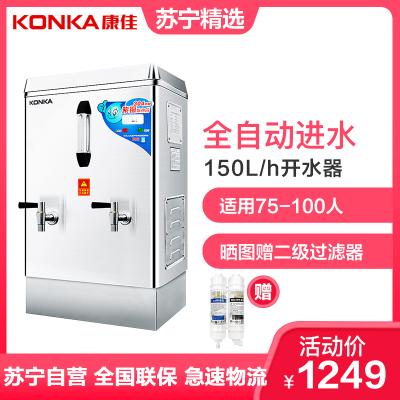 康佳(KONKA)KW-1507豪華款 商用開水器 全自動不銹鋼飲水機大型工地學校工廠奶茶店燒水電熱開水機 150L/h