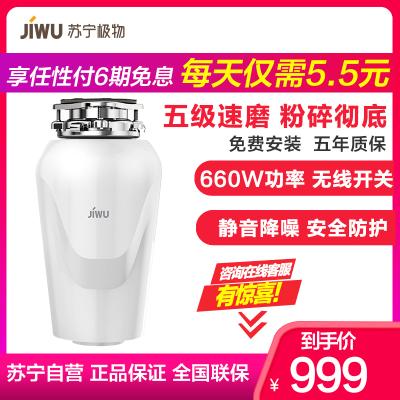 蘇寧小Biu家用廚房食物垃圾處理器 廚余粉碎機JW-CD1無線開關 660W強勁動力 五級精細研磨 四重靜音防震