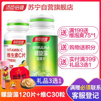 共150?!繙急督?BY-HEALTH)螺旋藻咀嚼片72g/瓶 120片 贈維生素C30粒*1瓶 螺旋藻