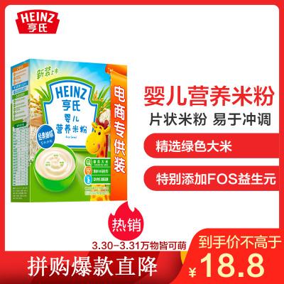Heinz/亨氏嬰兒營養米粉325g 適用輔食添加初期以上至36個月 寶寶輔食嬰兒米粉米糊1段米粉