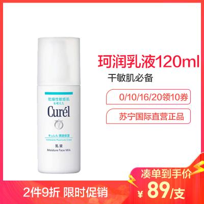 Curel珂潤潤浸保濕柔和乳液 爽膚乳 120ml/瓶 滋潤營養日本進口