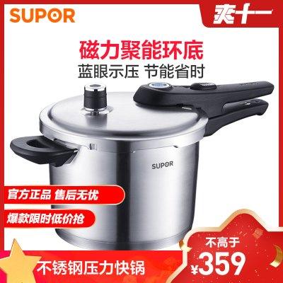 蘇泊爾(SUPOR)藍眼不銹鋼壓力鍋高壓鍋快鍋煲湯YW24L1 24cm 電磁爐燃氣灶通用