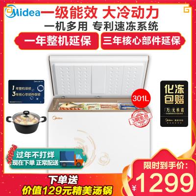 美的(Midea)BD/BC-301KM(E) 大容量家用冰柜 冷藏冷冻转换柜大型冷柜