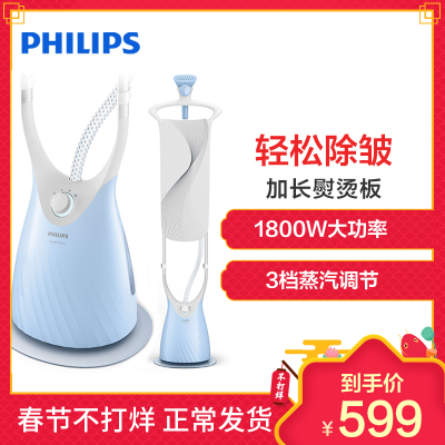 飞利浦(Philips) 蒸汽双杆熨斗立式挂烫机GC551/28 1.8L水箱3档蒸汽设定 加长熨衣板35克/分钟蒸汽量