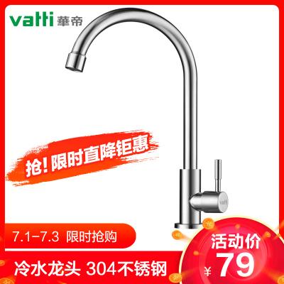 華帝(VATTI)304不銹鋼廚房龍頭 單把單孔廚房水槽單冷龍頭 360°自由旋轉 陶瓷片閥芯 洗菜盆龍頭