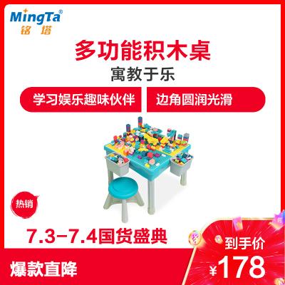 銘塔兒童積木桌子多功能寶寶早教益智拼裝玩具女孩男孩玩具MT8211 200塊顆粒