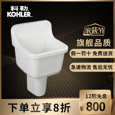 科勒衛浴拖把池 諾瑪拖把盆 拖布池 拖把槽 商用拖把池K-6192T