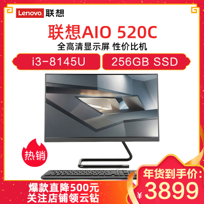 联想(Lenovo)ideacentre AIO 520C 英特尔酷睿i3 23.8英寸商务办公一体机台式电脑(i3-8145U 8G 256G SSD)黑色