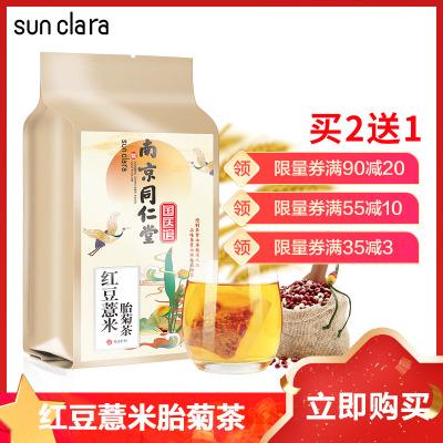 ??死⊿UN CLARA)紅豆薏米芡實茶裝赤小豆薏仁茶苦蕎大麥茶葉薏米茶水果花茶156克/袋